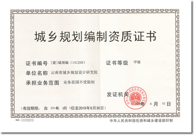 城乡规划编制资质证书(甲级)