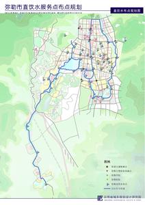 弥勒市公交车站布点规划与公交站台设计、弥勒市直饮水系统专项规划、弥勒市绿色自行车服务点布点规划