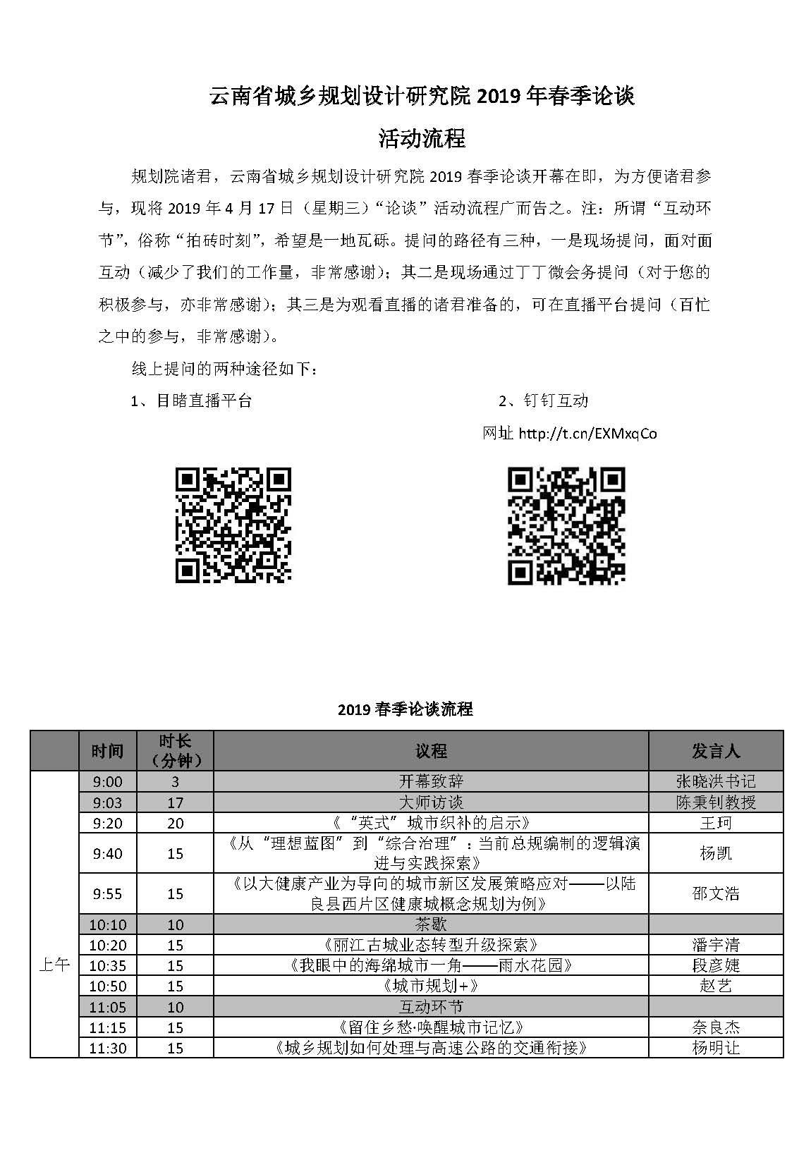 2019春季论谈流程_页面_1.jpg