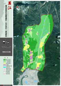 丽江城市规划区北部限建区规划研究——限制分区图