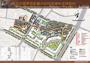 普洱市思茅老街重点地段修建性详细规划——规划总平面图