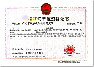 (城市规划、建筑、市政公用工程)工程咨询(甲级)