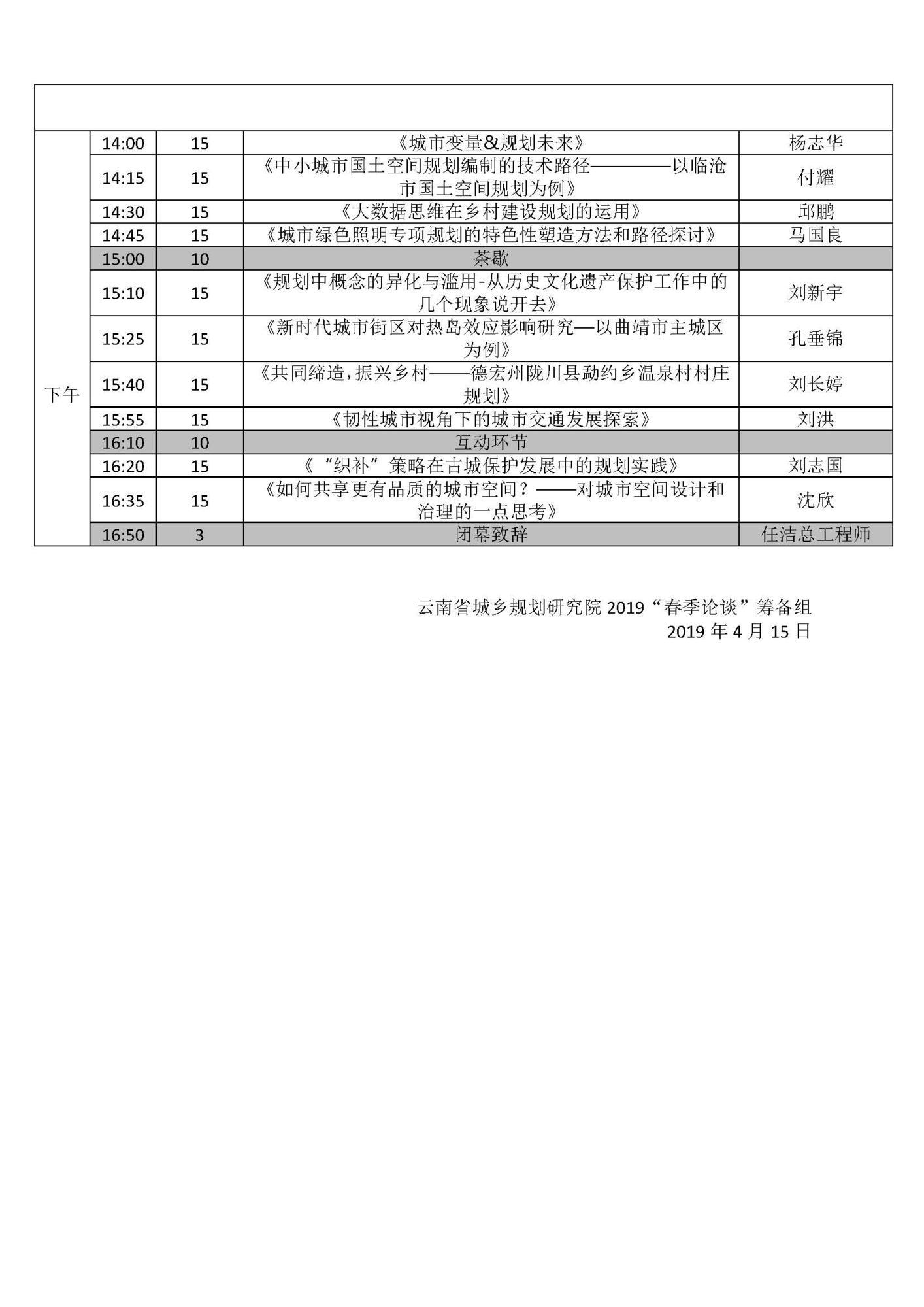 2019春季论谈流程_页面_2.jpg